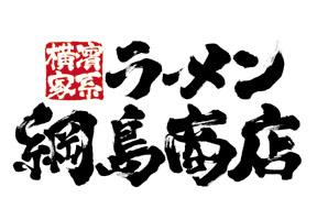 横濱家系ラーメン 綱島商店様 ロゴ