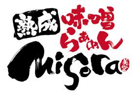 熟成味噌らぁめん misora様 ロゴ