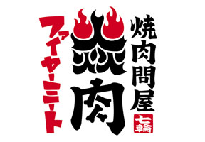 焼肉問屋 ファイヤーミート様 ロゴ