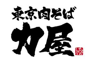 東京肉そば 力屋様 ロゴ