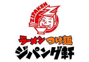 ラーメンつけ麺 ジパング軒様 ロゴ