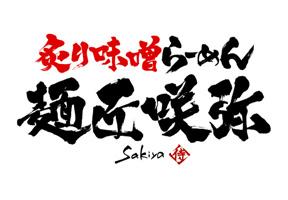 炙り味噌らーめん 麺匠咲弥様 ロゴ
