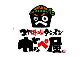 コク味噌タンメン がッぺ屋様 ロゴ