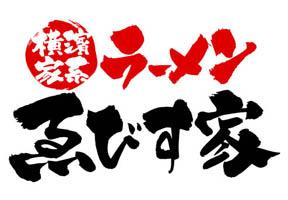 横濱家系ラーメン ゑびす家様 ロゴ