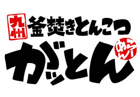 九州釜焚きとんこつらーめん がッとん様 ロゴ