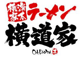 横濱家系ラーメン 横道家様 ロゴ