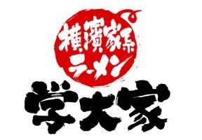 横濱家系ラーメン 学大家様 ロゴ