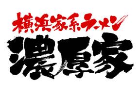 横浜家系ラーメン 濃厚家様 ロゴ