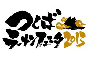 つくばラーメンフェスタ2013用ロゴ