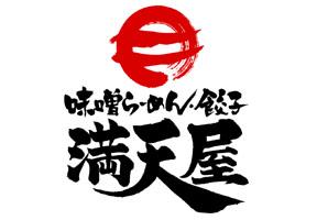 味噌らーめん・餃子 満天屋様 ロゴ
