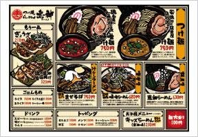 つけ麺・らーめん 恵神様 メニュー表
