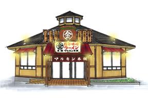 百年味噌ラーメン マルキン本舗 野田店様 パース
