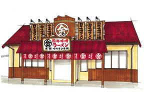 百年味噌ラーメン マルキン本舗 大間野店様 パース