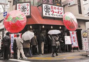 百年味噌ラーメン マルキン本舗様 店舗・看板