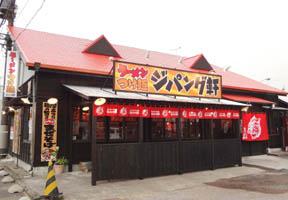 ラーメンつけ麺 ジパング軒 石橋店様 店舗・看板