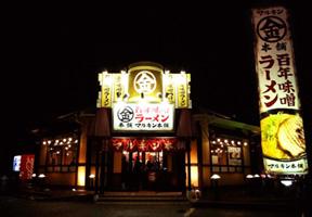 百年味噌ラーメン マルキン本舗 野田店様 店舗・看板