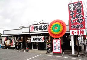 横濱家系ラーメン 横道家様 店舗・看板