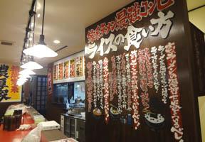 横浜家系ラーメン 濃厚家様 店舗・看板