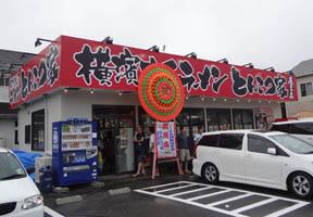 横濱家系ラーメン とんこつ家 鹿島店様 店舗・看板