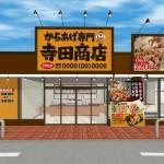 寺田商店豊明外観