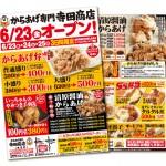 寺田商店チラシ