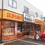 2016_08_寺田商店小山店