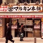 マルキン本舗渋谷店 外観