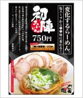 麺維新会様 チラシ