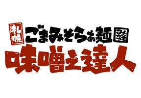 札幌ごまみそらぁ麺 味噌之達人様 ロゴ