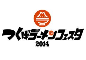 つくばラーメンフェスタ2014様 ロゴ