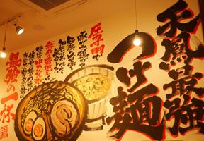 麺や天鳳 西荻窪店様 店舗・看板