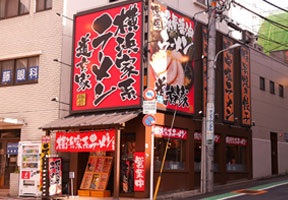 横浜家系ラーメン 道玄家様 店舗・看板