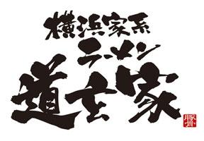 横浜家系ラーメン 道玄家様 ロゴ