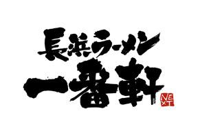 長浜ラーメン 一番軒様 ロゴ