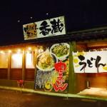 肉うどん天ぷら 香蔵様 外観