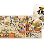 肉うどん天ぷら 香蔵様 メニュー