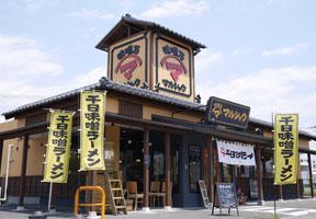 味噌乃マルショウ 川島本店様 店舗・看板