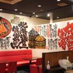 札幌熟成みそらーめん 百家 インターパーク店 壁画