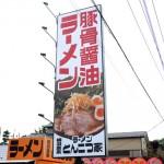横浜家系ラーメンとんこつ家真岡店様自立看板