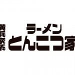 横浜家系ラーメンとんこつ家真岡店様ロゴ