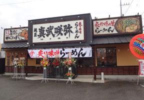 炙り味噌らーめん 麺匠 真武咲弥 坂月店様 店舗・看板