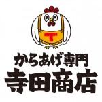 からあげ専門 寺田商店様 ロゴ