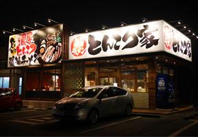 横濱家系ラーメン とんこつ家 羽川店様 店舗・看板