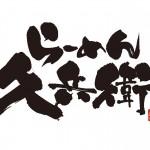 久兵衛ロゴ