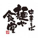 麺や食堂ロゴ