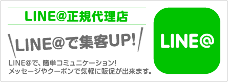 LINE@公式代理店